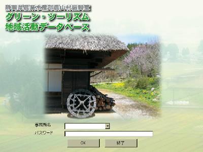 静岡県 地域活動データベース